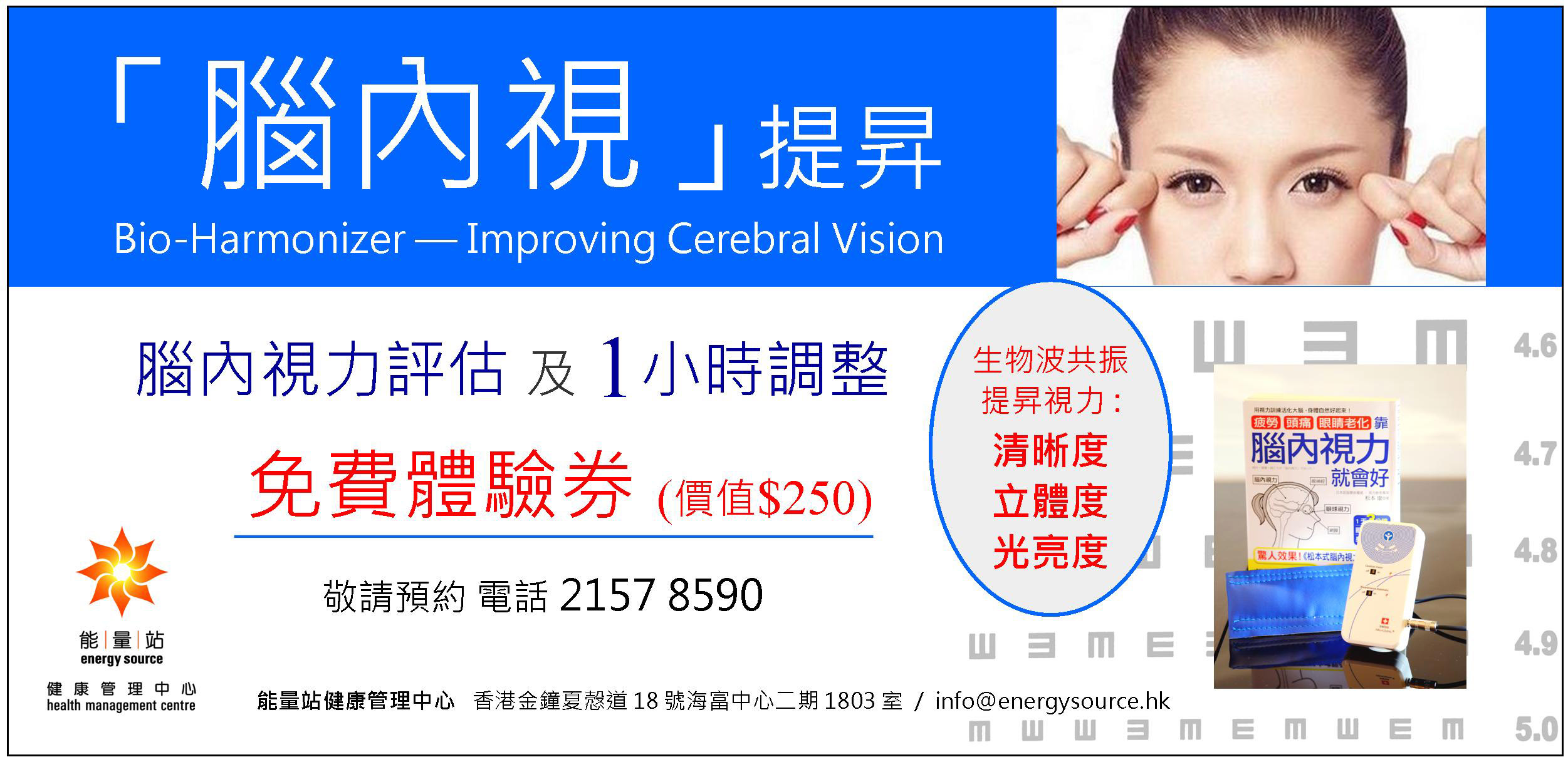 Cerebral vision coupon single - web