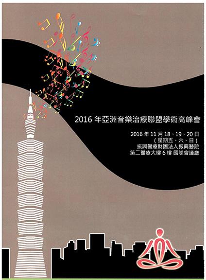 亞洲音樂治療聯盟學術高峰會 2016