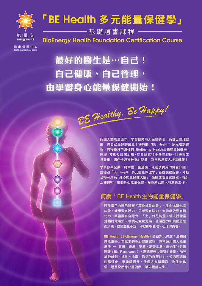 BE Health 多元能量保健學