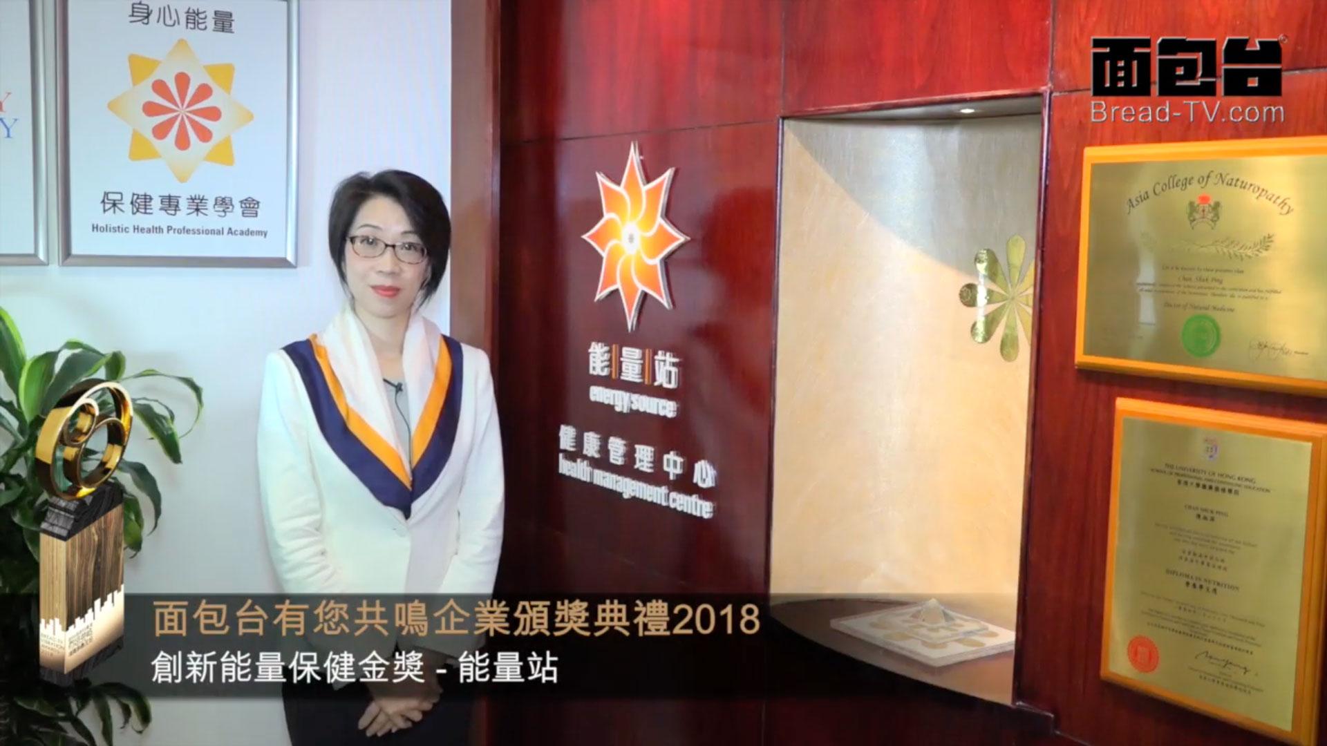 「有您共鳴‧香港希望‧企業家獎」-「創新能量保健金奬」