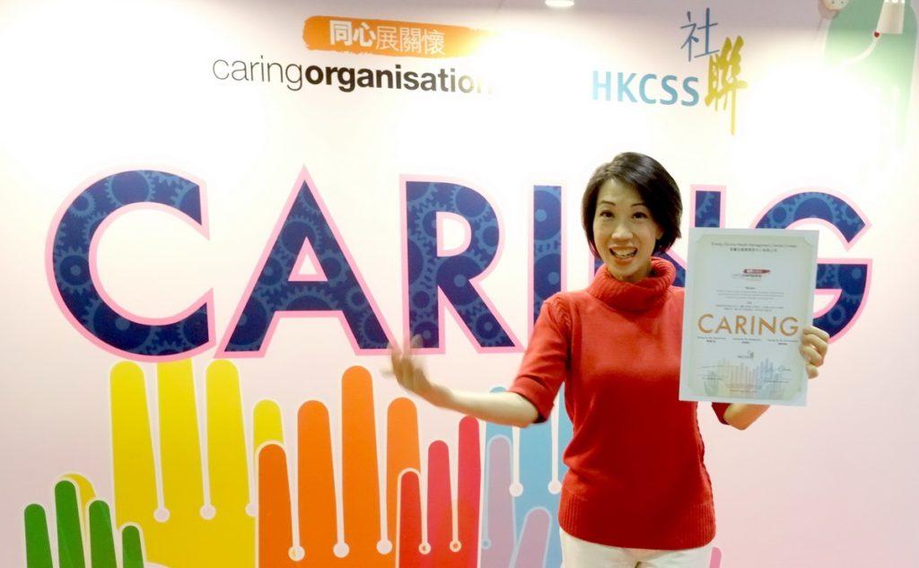 香港中小企企業可持續發展指數 – 被嘉許機構
