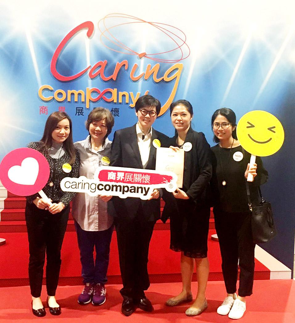 2018 CARING COMPANY 商界展關懷
