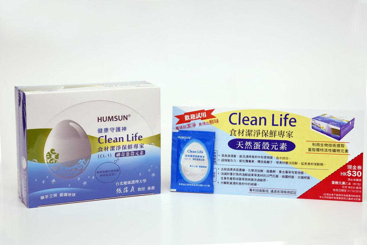 Clean Life 天然蛋殼元素