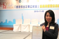 香港傑出企業公民獎 – 中小型企業優異獎