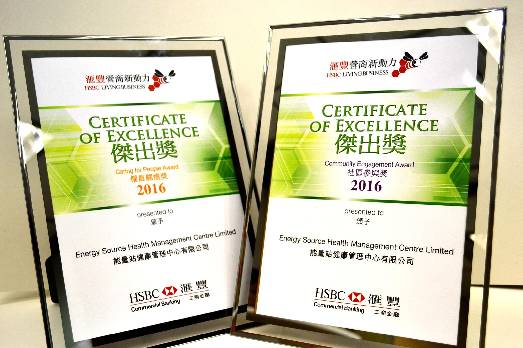 2016「匯豐營商新動力」傑出「社區參與獎」及 傑出「僱員關懷獎」