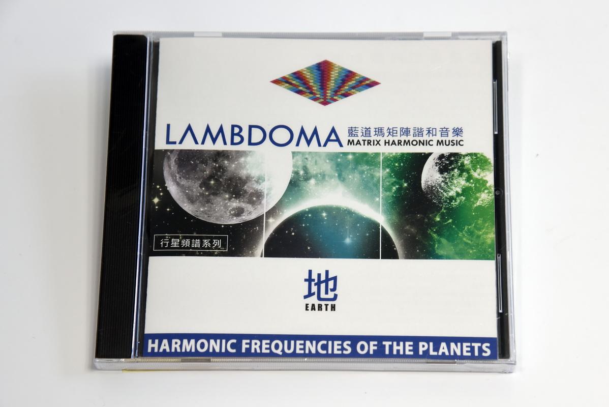 地 – 地球頻率音樂(地球的通訊密碼)