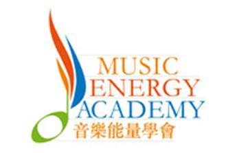 音樂能量學會