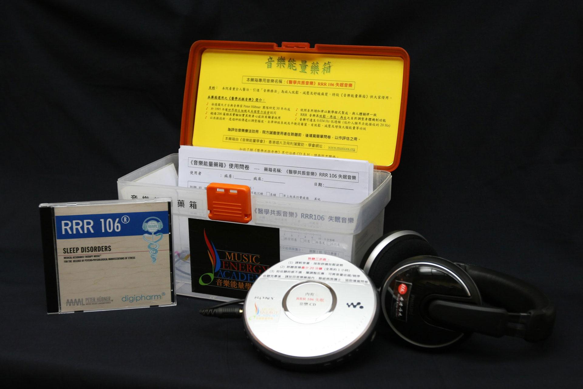 音樂能量藥箱